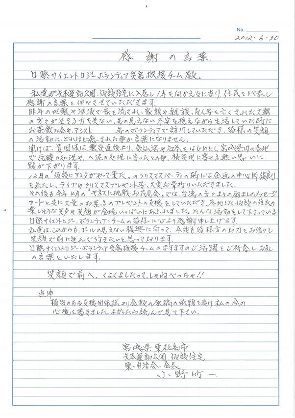 03_VM_感謝状