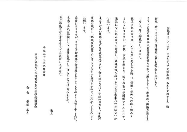 06_VM_感謝状